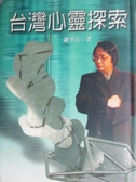 【書寶二手書T1/政治_JJG】台灣心靈探索_原價300_謝里法