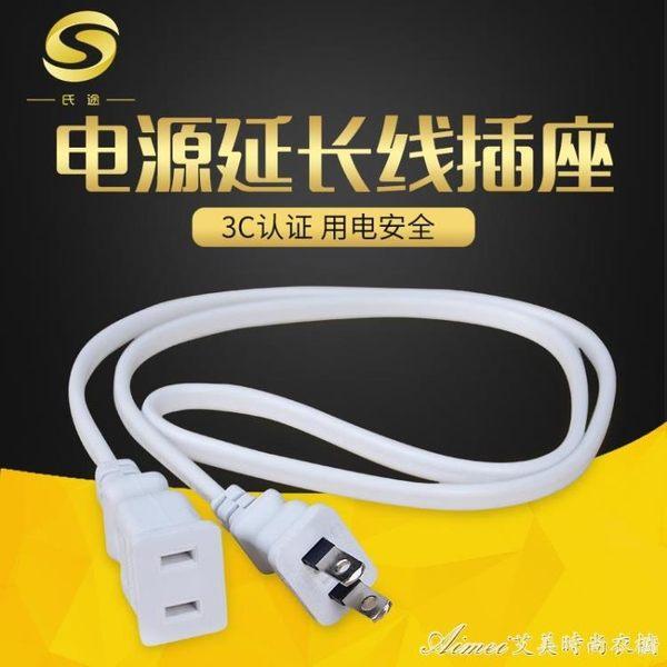 排插二芯電源延長線插座家用大功率兩腳插頭插線板插排風扇連接線兩插 艾美時尚衣櫥