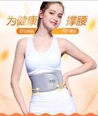 護腰帶男女保暖暖宮護胃護肚子腰部腹部暖胃神器自發熱防寒