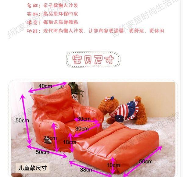 兒童沙發椅可愛單人豆袋皮沙發成人沙發榻榻米免洗(含腳踏)-炫彩腳丫折扣店