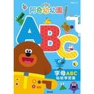 阿奇幼幼園字母ABC貼紙學習書