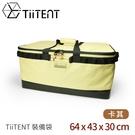 【Truvii 趣味 TiiTENT 裝備袋《卡其》】TEB64/收納袋/置物袋/打理包/露營/戶外