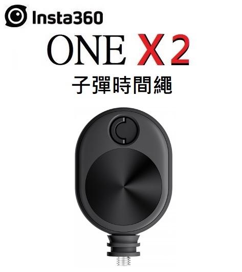 [EYE DC] Insta360 ONE X2 子彈時間繩 代理商公司貨