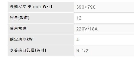 【歐雅系統家具】林內 Rinnai 電熱水器 REH-1264(12加侖)