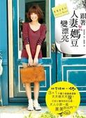 (二手書)跟著人妻媽豆變漂亮!東原亞希的Style Book
