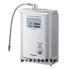 Panasonic TK-CS45 國際牌UV淨水器 日本原裝台灣水質專用/國際牌紫外線殺菌