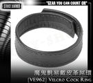 美國 XRBrands STRICT LEATHER 魔鬼氈易戴皮革屌環 Velcro Cock Ring
