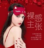 真絲眼罩睡眠遮光透氣女可愛韓國緩解眼疲勞睡覺耳塞防噪音三件套【快速出貨】