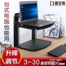 筆電架 筆電電腦增高支架托顯示器升降墊高辦公室桌上桌面增高架子底座YTL