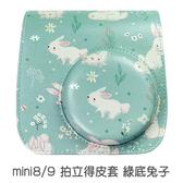 mini 8 / 9 綠底兔子 皮套 mini8 mini9 專用 拍立得 附背帶 菲林因斯特