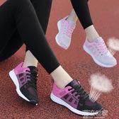 運動鞋女春季2018新款韓版百搭學生平底跑步休閒網面透氣網鞋子夏『潮流世家』