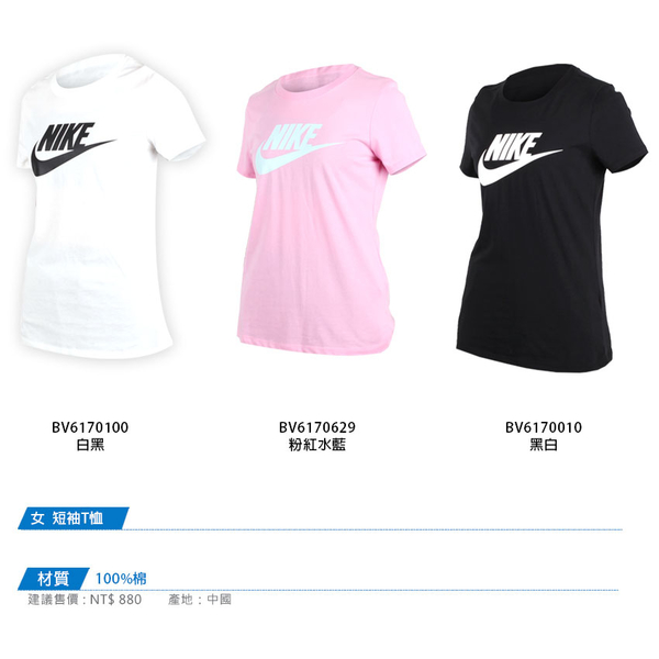 NIKE 女短袖T恤(短T 路跑 慢跑 免運 ≡排汗專家≡