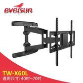 Eversun TW-X60L/40-70吋手臂式液晶螢幕壁掛架