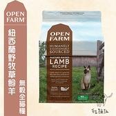 Open Farm開放農場〔紐西蘭野牧草飼羊無穀全貓糧,8磅,美國製〕