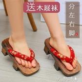 木屐鞋-東贏木屐女 日式cosplay二齒木屐拖鞋和風日本木拖鞋人字拖情侶提拉米蘇