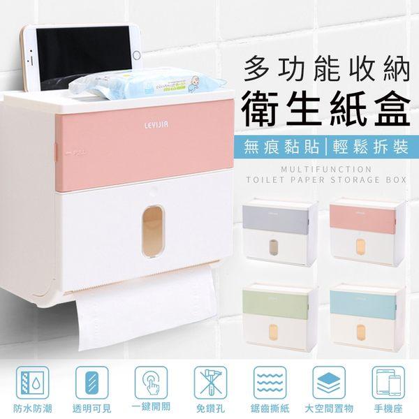 雙層衛生紙收納盒【HNS911】無痕壁掛防水紙巾盒浴室置物架面紙盒廁所#捕夢網