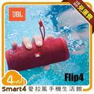 【愛拉風】JBL Flip4 全新完全防...