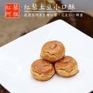紅藜阿祖.紅藜土豆小口酥(150g/包,共兩包)﹍愛食網