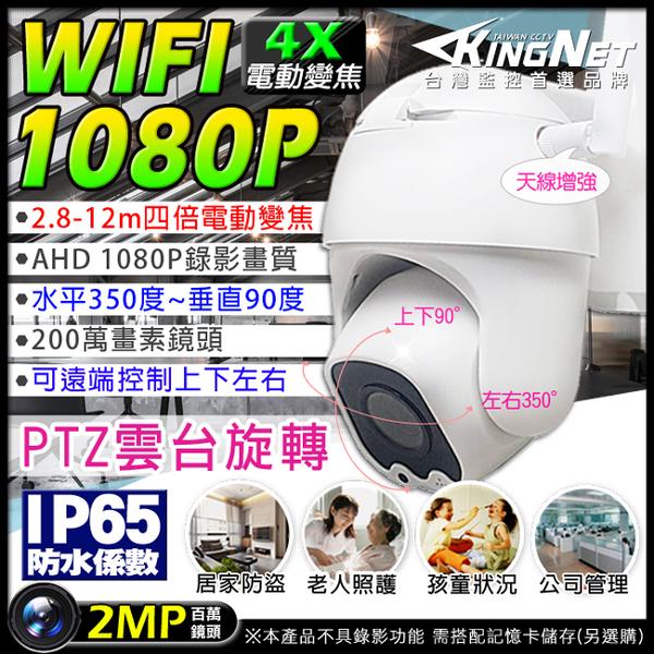 監視器 電動變焦 網路攝影機 WIFI 1080P 紅外線夜視 手機遠端監看 全景 H.265 PTZ 台灣安防