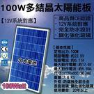 ✚久大電池❚ 太陽能 12V 100W ...
