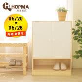 【時時樂限定】《Hopma》雙門四層鞋櫃