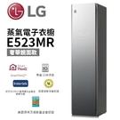 【展示福利機+24期0利率】LG 樂金 E523MR 蒸氣電子衣櫥 奢華鏡面款 1年保固