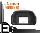 【EC數位】專業級眼罩 Canon EOS 10D 20D 30D 40D 50D D30 D60 5D 5D2 同原廠 EB 眼罩 接目器