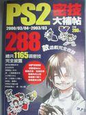 【書寶二手書T1/電玩攻略_JHT】PS2密技大補帖