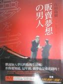 【書寶二手書T8/翻譯小說_HQW】販賣夢想的男人_百田尚樹