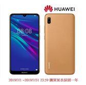 HUAWEI Y6 Pro 2019 6.09 吋3G/32GB智慧手機送華為傳輸線2合一