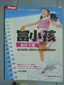 【書寶二手書T7/親子_QAW】富小孩栽培手冊_Smart智富編輯部