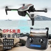 無人機 專業無刷超清4K無人機航拍高清成人遙控飛機GPS智慧返航超長續航 mks雙12