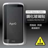 保護貼 玻璃貼 抗防爆 鋼化玻璃膜HTC Desire526G+螢幕保護貼