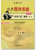 小叮噹的店- 直笛譜 經典西洋名曲【高音木笛】二重奏  F115