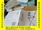 二手書博民逛書店罕見與鳳行Y211077 九鷺非香 江蘇文藝出版社 出版2014