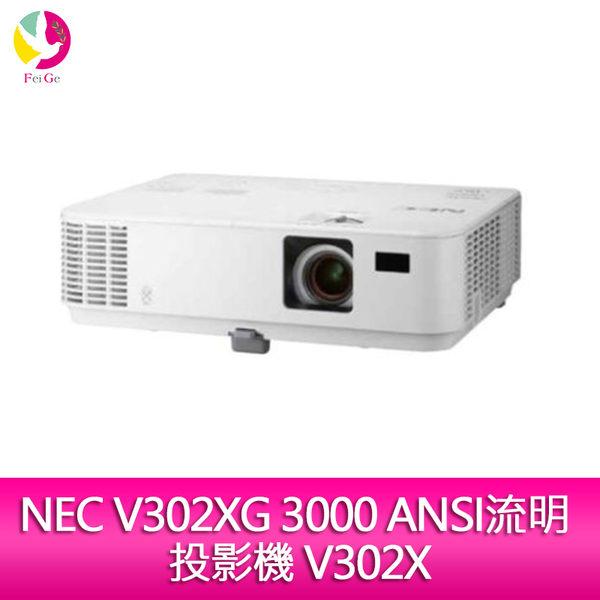 分期0利率 NEC V302XG 3000 ANSI流明 投影機 V302X