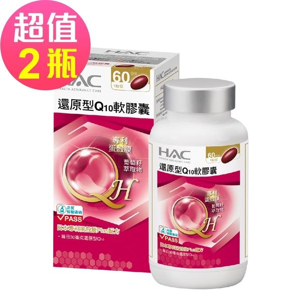 【永信HAC】還原型Q10軟膠囊x2瓶(60粒/瓶)