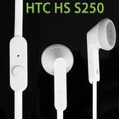 【HS S250】HTC NEW ONE M7 801e/J Butterfly X920D X920e/J Z321e/Desire U/Desire 501 原廠扁線耳機/麵條/耳塞式