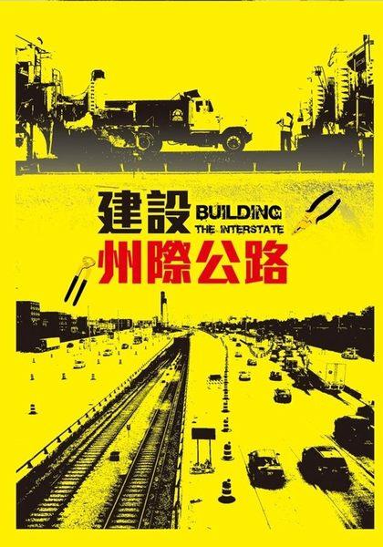 建設州際公路 DVD (購潮8)