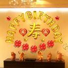派對氣球壽字鋁膜氣球套餐爺爺奶奶爸爸媽媽老人長輩生日裝飾布置金色氣球 台北日光