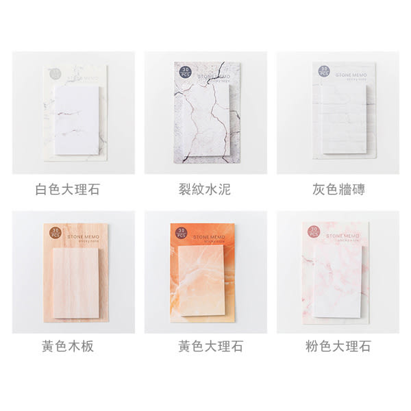 【BlueCat】木板磚牆便利貼 N次貼 便條紙 (長方形)