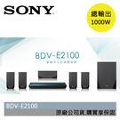 【24期0利率+結帳再打折】SONY BDV-E2100 家庭劇院 藍光 WIFI NFC 3D 公司貨