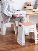 凳子 加厚成人兒童浴室凳凳家用餐桌凳換鞋凳矮凳高板凳 YXS 繽紛創意家居