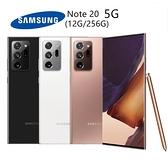 現貨 台灣出貨 當天出貨!美版 SAMSUNG Galaxy Note20 5G (8+128GB) 單卡