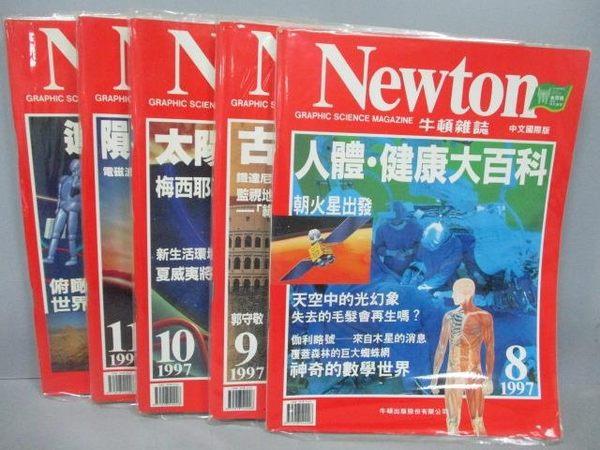【書寶二手書T8/雜誌期刊_QEF】牛頓_171~175期間_共5本合售_人體健康大百科