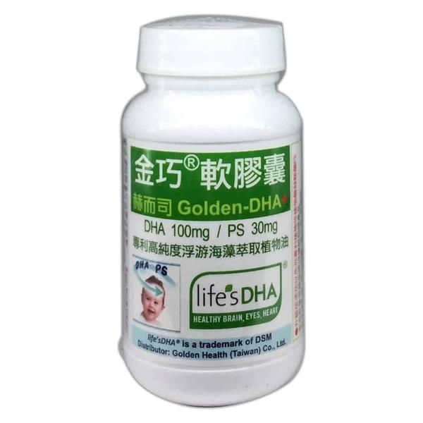 赫而司 金巧軟膠囊 (DHA+PS升級版) 60顆/瓶◆德瑞健康家◆