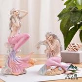 魚缸擺件裝飾佈景地中海人魚公主家居裝飾品美人魚【步行者戶外生活館】