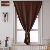 北歐純色遮光遮陽窗簾簡易免打孔魔術貼出租房宿舍成品短布簾xy1895【艾菲爾女王】