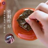 柿柿如意便攜存茶罐柿子密封罐景德鎮陶瓷儲茶罐迷你小茶倉
