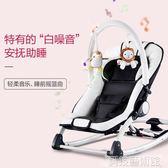 躺椅搖椅哄娃神器電動嬰兒搖搖椅寶寶躺椅哄睡覺兒童新生兒折疊搖籃床 DF 科技藝術館